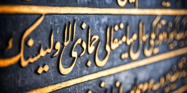 Испанские слова, заимствованные из арабского